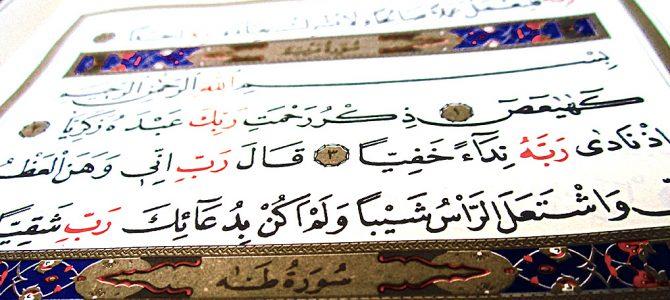 Hizbü'l Kur'anü'l Muazzam